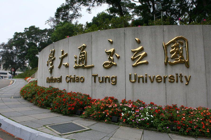 đại học quốc lập giao thông đài loan