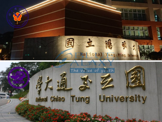 Đại học Quốc Lập Giao Thông (NCTU) và Đại học Quốc Gia Yang Ming (NYMU) chính thức HỢP NHẤT