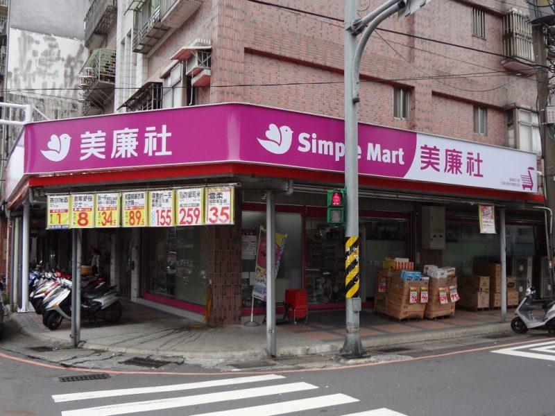 siêu thị giá rẻ đài loan simple mart
